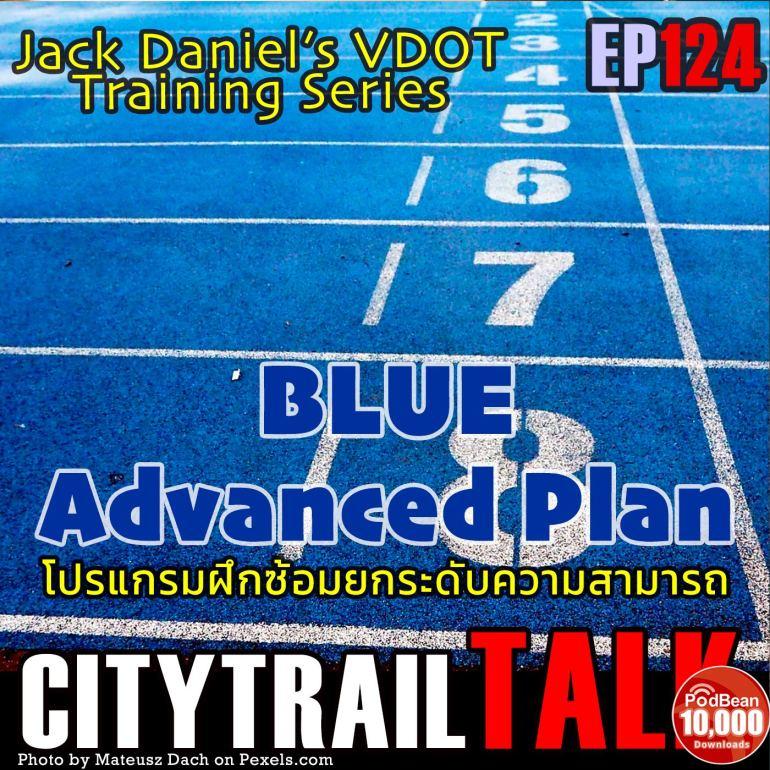 CityTrail Talk EP_124